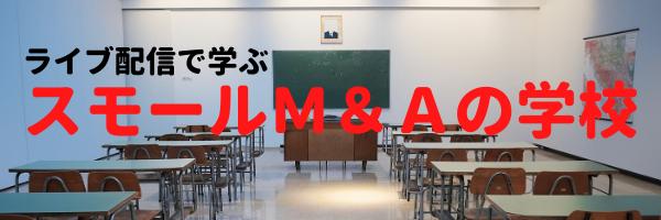 スモールM&Aの学校