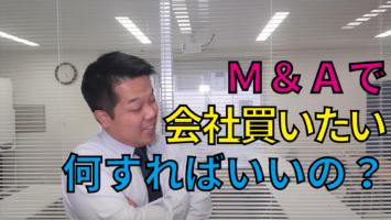 【スモールM&A講座】会社を買いたいんだけど何すればいいの?M&Aの流れを教えちゃいます!!